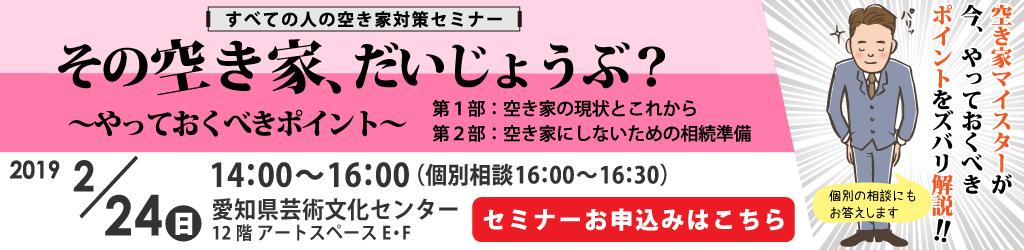 2019/2/24空き家セミナー